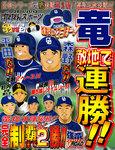 中日ドラゴンズ 福岡ソフトバンクホークス コナミ日本シリーズ2011