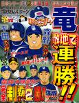 拡大版ずたスポ11月13日号 森野だ!!平田だ!!竜敵地で連勝!!