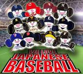 WE LOVE JAPANESE�@BASEBALL