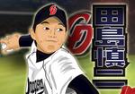 田島慎二!!