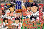 ずたスポ9月6日号 竜投3連覇をあきらめない完封リレー!!ついに出た!!やりましたー!!