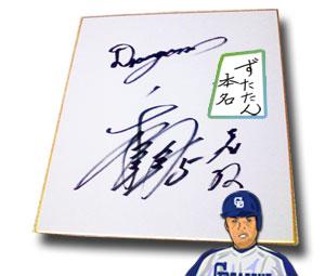 和田選手のサイン
