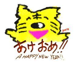 2010あけおめ!!