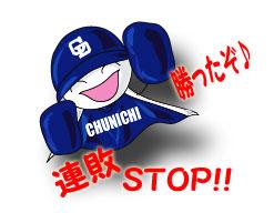 連敗STOP!!