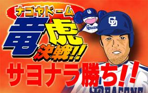 竜虎決戦!!サヨナラ勝ち!!