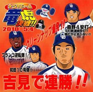 竜虎決戦吉見で連勝!!