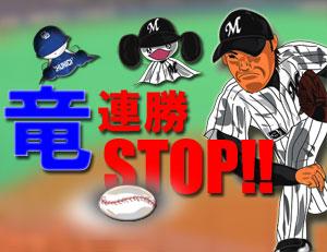 竜連勝STOP!!
