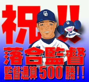 祝!!落合監督通算500勝!!