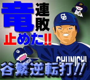 100601谷繁逆転打!!