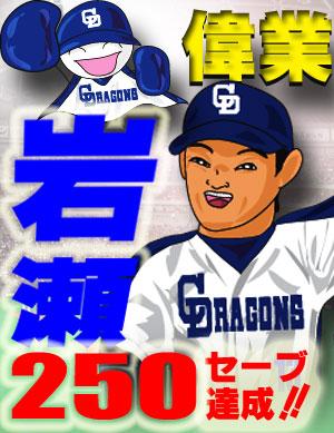 100616岩瀬250セーブ達成!!