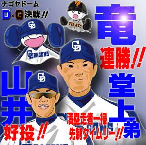 100710竜連勝!!