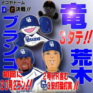 100711竜Gに3タテ!!