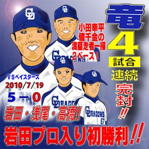 100719竜4試合連続完封!!