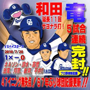 100720竜5試合連続完封!!