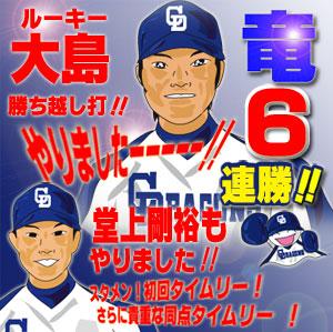 100721竜6連勝!!