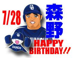 森野選手誕生日おめでとう!!