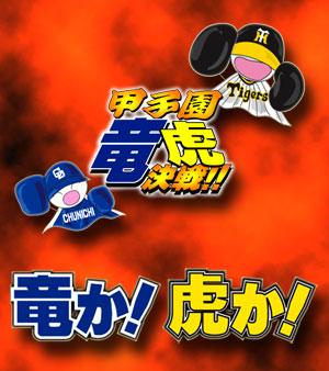 甲子園竜虎決戦!!