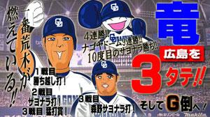 100815竜広島を3タテ!!