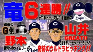 100818竜6連勝!!山井GREAT!!