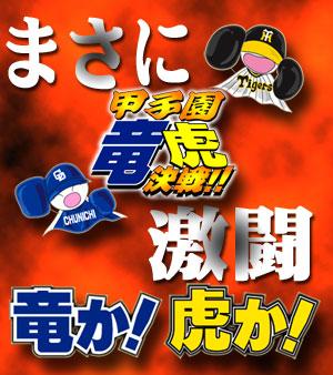 甲子園竜虎決戦