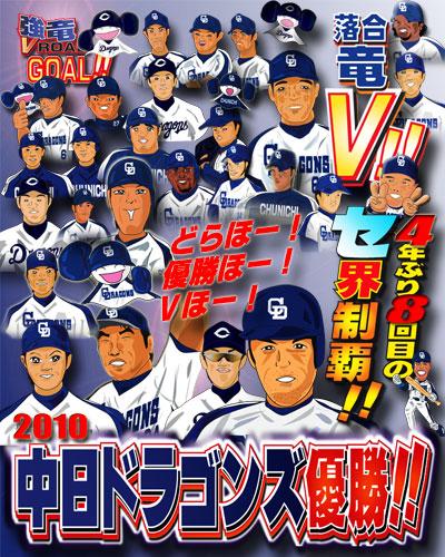 2010中日ドラゴンズ優勝!!