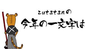 zutatanの今年の一文字は!?