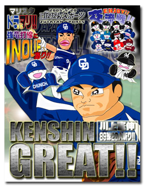 ずたスポ5月20日号 KENSHIN GREAT!!