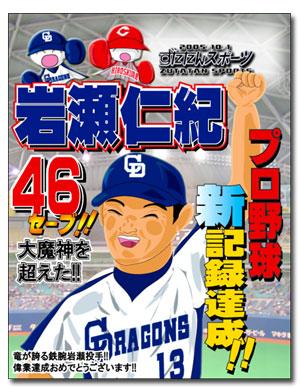 ずたスポ10月1日号 岩瀬仁紀46セーブ!!プロ野球新記録達成!!