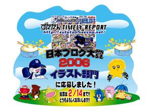日本ブログ大賞2006イラスト部門に応募しました!!