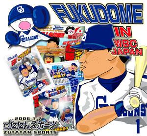 ずたスポ1月7日号 FUKUDOME IN WBC JAPAN