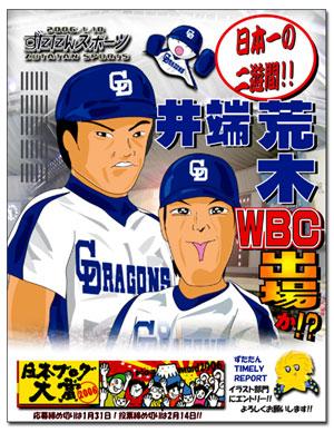 ずたスポ1月10日号 日本一の二遊間!!荒木・井端WBC出場か!?