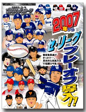ずたスポ3月7日号 2007年からセ・リーグプレーオフ導入!!