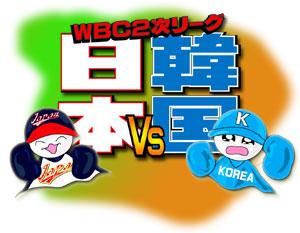 WBC2次リーグ 日本VS韓国
