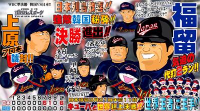 W400ずたスポ 2006/3/10 WBC準決勝韓国vs日本 福留気迫の代打2ラン!!