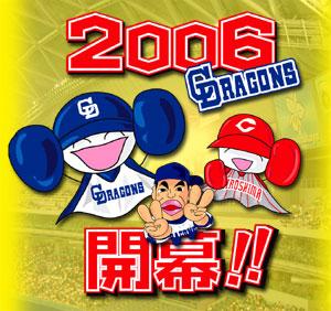 2006年 ドラゴンズのペナントレース開幕!!