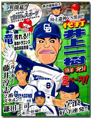 ずたスポ3月31日号 代打井上一樹鮮烈2ベース!!