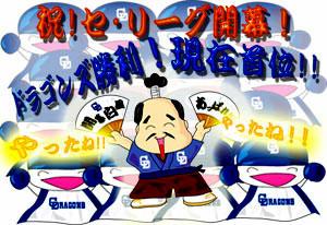 2004年開幕戦大逆転勝利!!あっぱれとのさまが祝う!!
