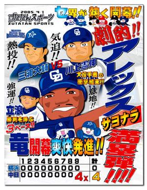2005年開幕戦!!劇的!!アレックス満塁弾!!