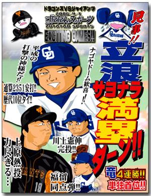 ずたスポ4月7日号 立浪サヨナラ満塁ダーン!!竜4連勝!!単独首位!!