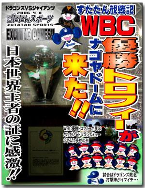ずたスポ4月8日号 WBD優勝トロフィーがナゴヤドームに来た!!