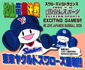 ずたスポ4月16日号 東京ヤクルトスワローズ勝利!!