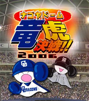 18日・19日はナゴヤ竜虎決戦!!