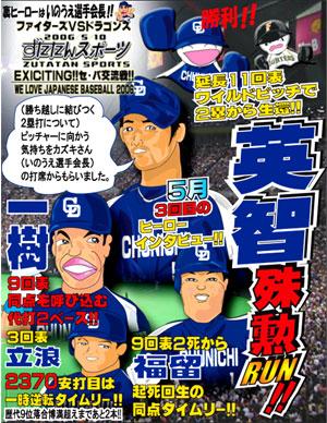 ずたスポ5月10日号 英智殊勲RUN!!