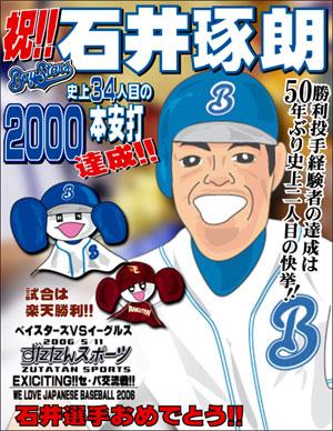 ずたスポ5月11日号 祝!!石井琢朗史上34人目の2000本安打達成!!