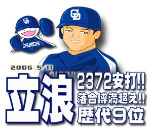 立浪2372本安打!!歴代9位!!