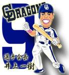 選手会長井上一樹!!