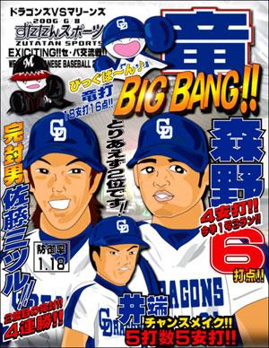 ずたスポ6月8日号 竜 BIG BANG!!