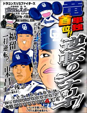 ずたスポ6月9日号 竜単独首位!!逆転のシナリオ!!