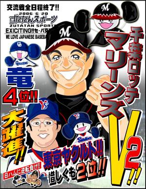 ずたスポ6月20日号 千葉ロッテマリーンズV2!!