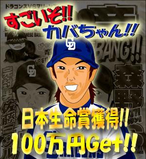 カバちゃん@佐藤充@日本生命賞@100万円Get!!